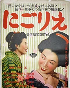 Japanese movies direct downloads Nigorie by Tadashi Imai [Ultra]