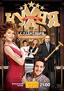 Kukhnya (2012– )