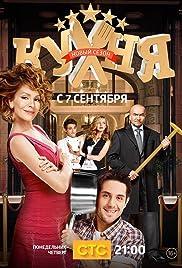 Kukhnya Poster