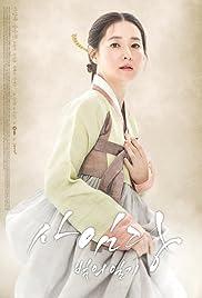 Saimdang, the Herstory Poster