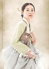 Saimdangซาอิมดัง บันทึกรักตำนานศิลป์