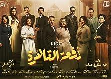 Dofaat Al Qahira (2019)