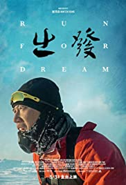 Run For Dream Poster