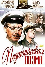 Pedagogicheskaya poema (1955)