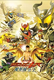 Kamen Rider Kiva: King of the Castle in the Demon World Poster