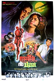 Watch Movie Mystics in Bali (1981)
