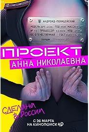 Proekt «Anna Nikolaevna»