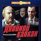 Dvoynoy kapkan (1986)