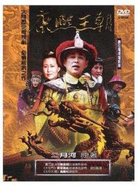 Daoming Chen Kang Xi di guo Movie