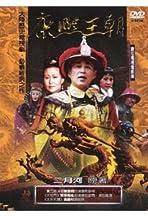 Kang Xi di guo
