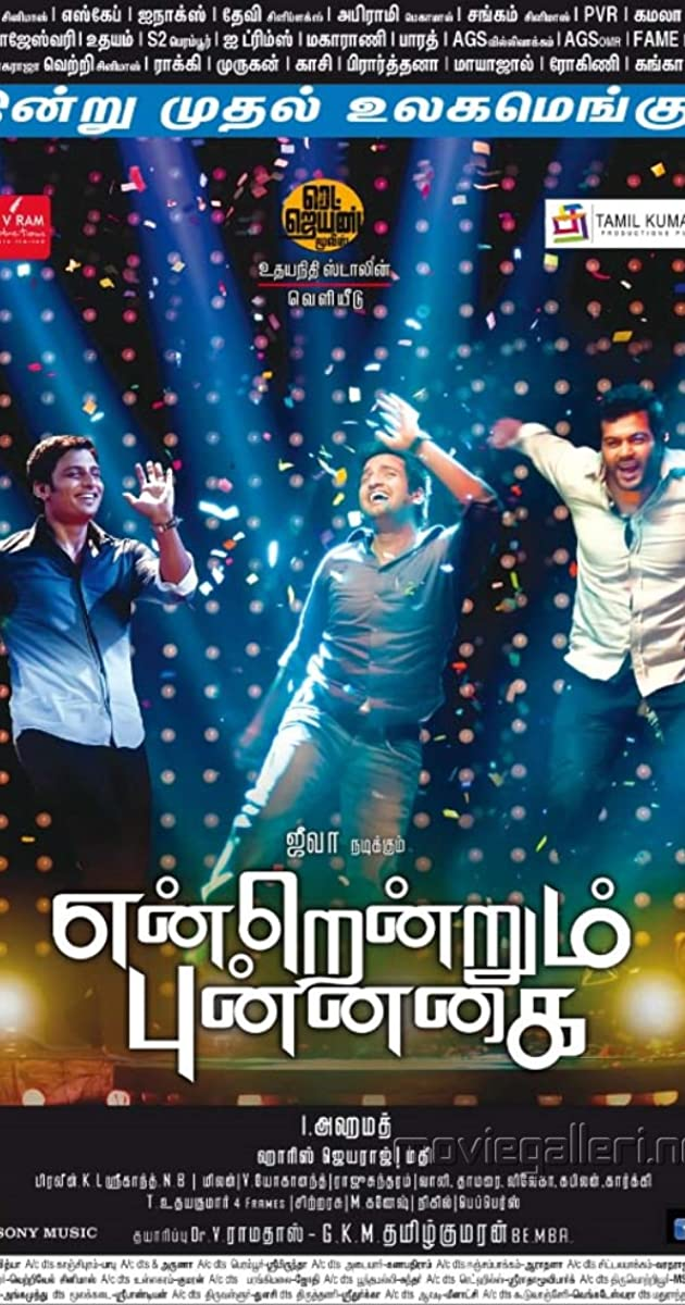 Endrendrum Punnagai Torrent Download