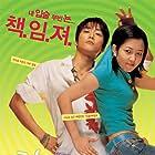 Geu nom-eun meot-iss-eoss-da (2004)