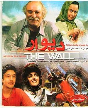دیوار – Divar