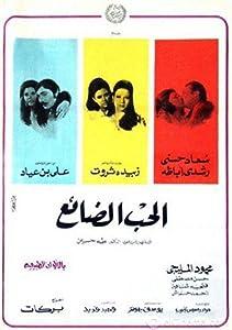 Movie bittorrent free download El Hob El Daye' [QHD]