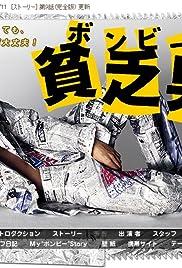 Binbô danshi Poster