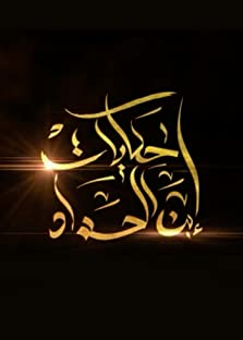 Hikayath Ibn Alhaddad (2020– )