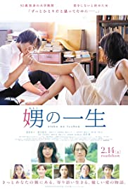 Otoko no isshô Poster