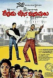 Devudu Chesina Manushulu Poster