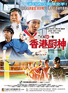 Osaka Wrestling Restaurant full movie download
