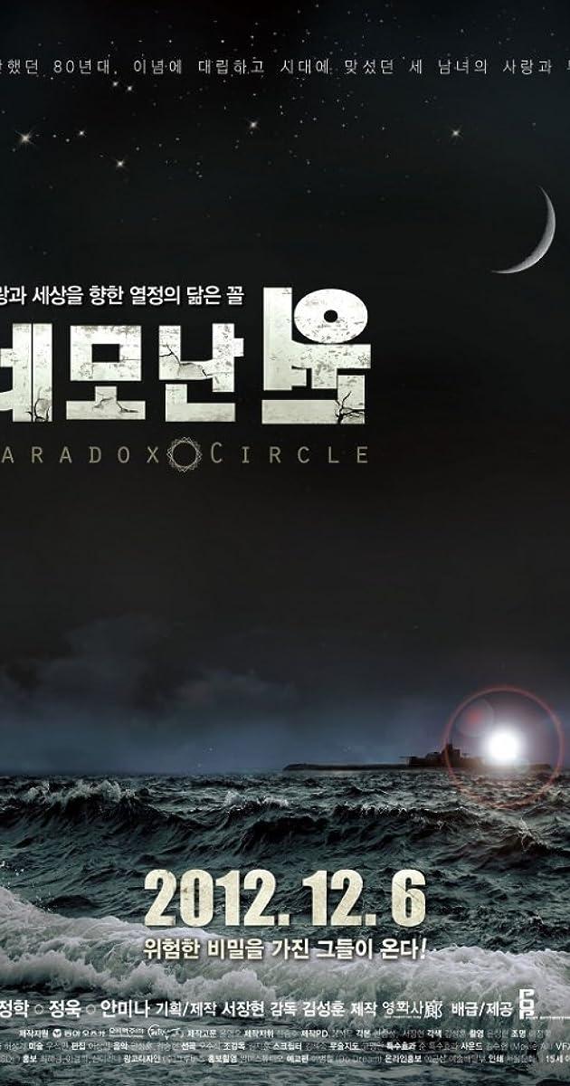Image Nae-mo-nan-won