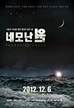 Nae-mo-nan-won