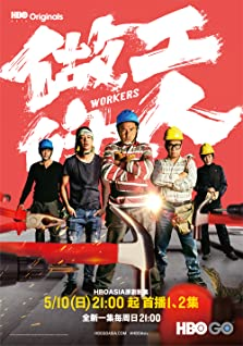 Workers (2020– )
