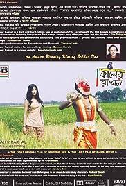 Kaler Rakhal Poster