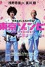 Tokyo Zombie (2005) Poster