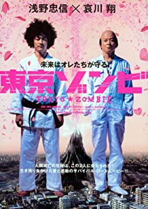 Tokyo Zombie full movie torrent