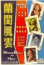 Lan gui feng yun (1959) Poster