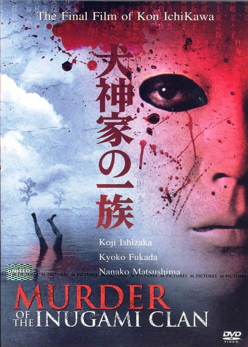 Inugami-ke no ichizoku (2006)