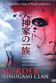 Inugami-ke no ichizoku Poster