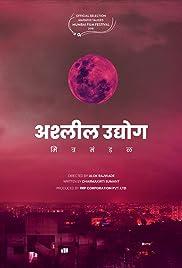 Ashleel Udyog Mitra Mandal