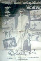 Adisaya Piravi (1990) Poster