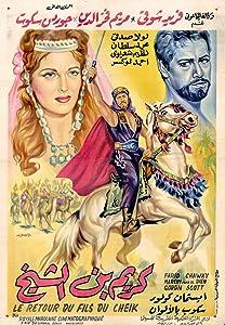 English latest movies 2018 free download Karim ibn el sheikh [1280x720]