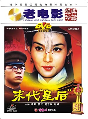 Hong Pan The Last Empress Movie