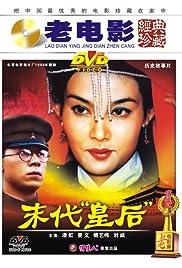 Mo dai huang hou Poster