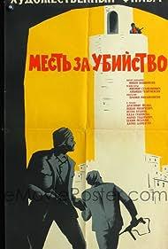 Pod isto nebo (1964)