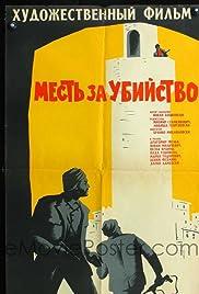 Pod isto nebo Poster