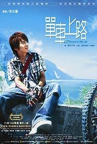 Dan che shang lu (2006)