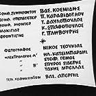 Enas ippotis me... tsarouhia (1968)