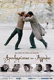 O Arsivaristas kai o Angelos (2008)