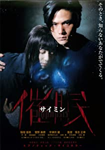 Latest hollywood movies direct download Saimin by Masayuki Ochiai [Bluray]