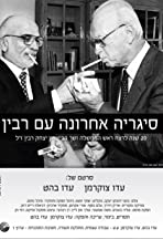 Sigaria Achrona Im Rabin