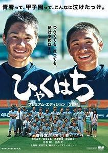 Downloading free movie site Hyaku hachi [BluRay]