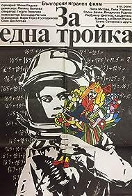 Za edna troyka (1983)