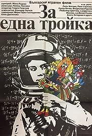 Za edna troyka Poster