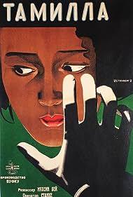 Tamilla (1927)