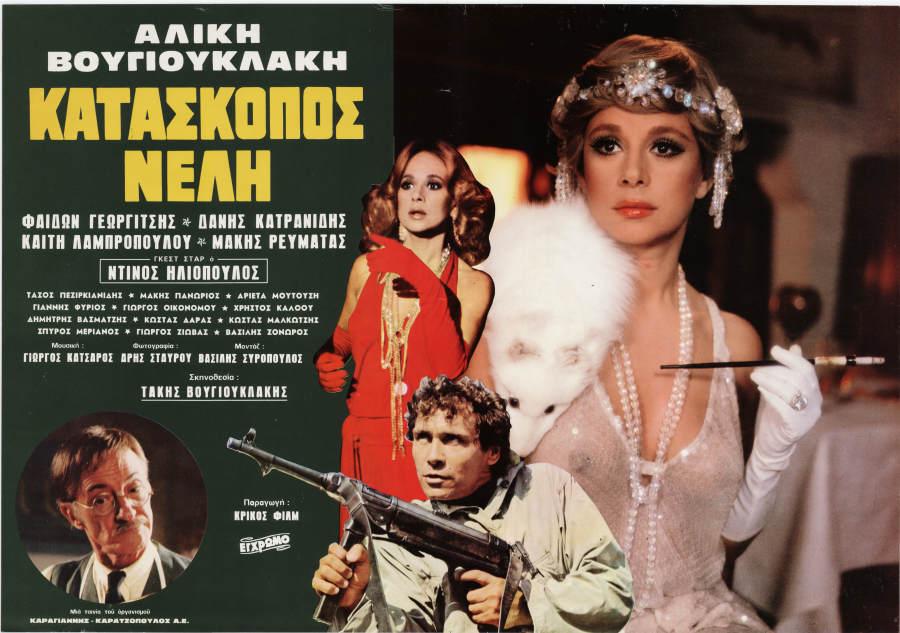 Faidon Georgitsis, Dinos Iliopoulos, and Aliki Vougiouklaki in Kataskopos Nelli (1981)