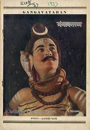 Gangavataran movie, song and  lyrics